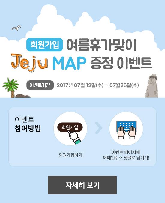 여름휴가맞이 Jeju MAP증정 이벤트