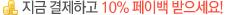 지금 결제하고 10% 페이백 받으세요!