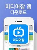 미디어잡 앱다운로드